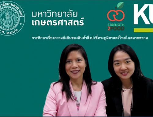 "Strength2Food Webinar on ""Sustainability of Thai Geographical Indication Products in the International Market"""